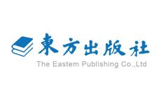 東方出版社