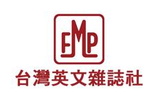 台灣英文雜誌社