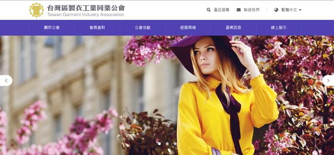 台灣區製衣工業同業公會