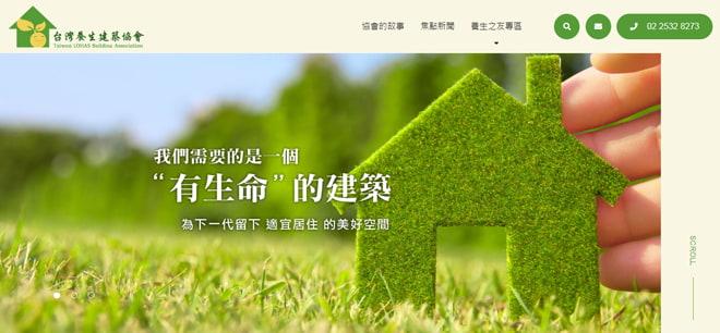 台灣養生建築協會