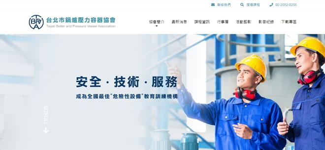 台北市鍋爐壓力容器協會