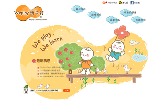 Weplay 親子館